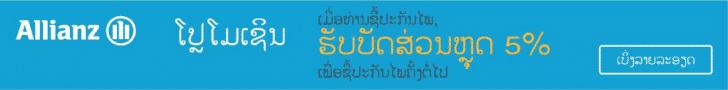 ແນວລາວສ້້າງຊາດແຂວງຜົ້ງສາລີ ຫັນແນວຄິດປະຊາຊົນໃຫ້ມາປູກພືດເປັນສິນຄ້າ - AGL banner - ແນວລາວສ້້າງຊາດແຂວງຜົ້ງສາລີ ຫັນແນວຄິດປະຊາຊົນໃຫ້ມາປູກພືດເປັນສິນຄ້າ