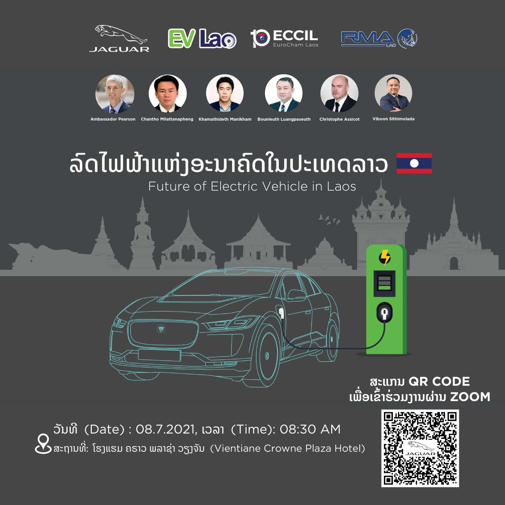 ລົດໄຟຟ້າແຫ່ງອະນາຄົດໃນປະເທດລາວ, ນຳສະເໜີໂດຍ Jaguar Laos, EV Lao, ECCIL ແລະ RMA. - FB EV new scaled - ລົດໄຟຟ້າແຫ່ງອະນາຄົດໃນປະເທດລາວ, ນຳສະເໜີໂດຍ Jaguar Laos, EV Lao, ECCIL ແລະ RMA.